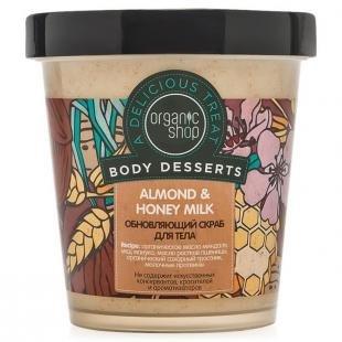 Сахарный скраб, скраб для тела organic shop body desserts almond honey milk, 450 мл, обновляющий